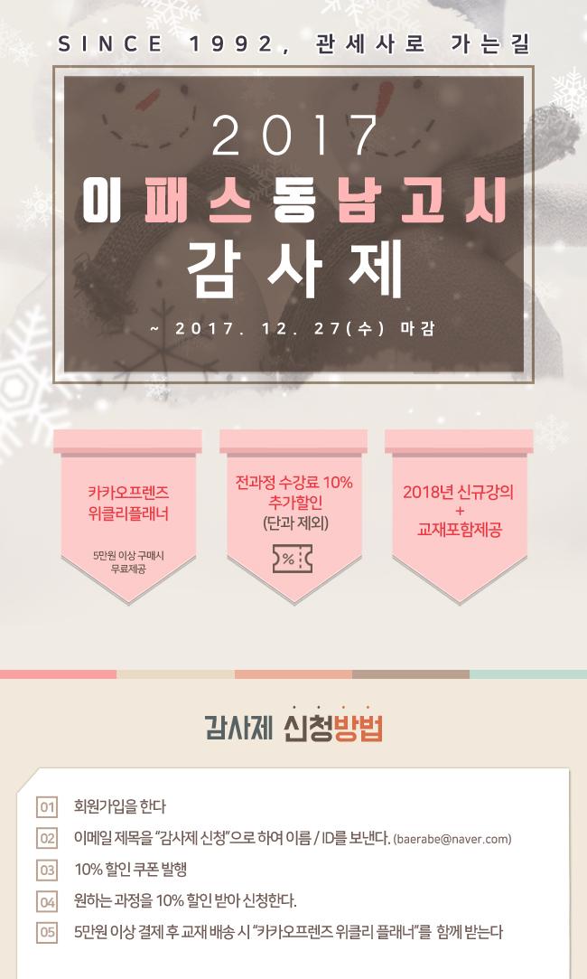 2017년 이패스동남고시 감사제