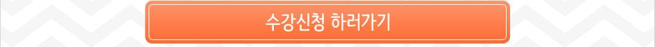 회계원리 온라인 강의 - 수강신청